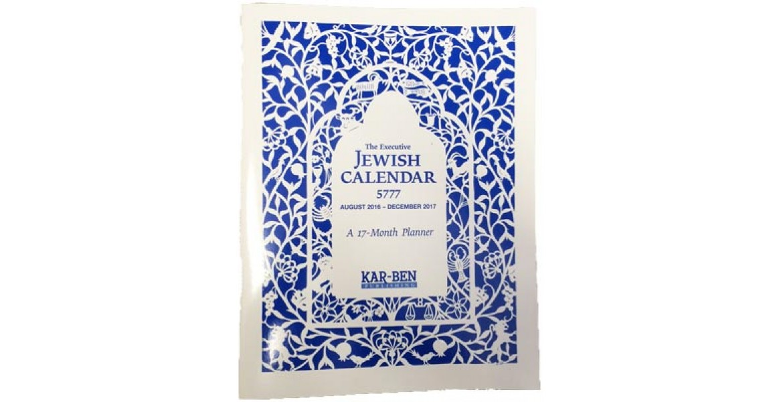 Karben Executive Jewish Calendar 5777
