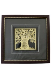 Framed Home Blessing - Tree of Life - Hebrew