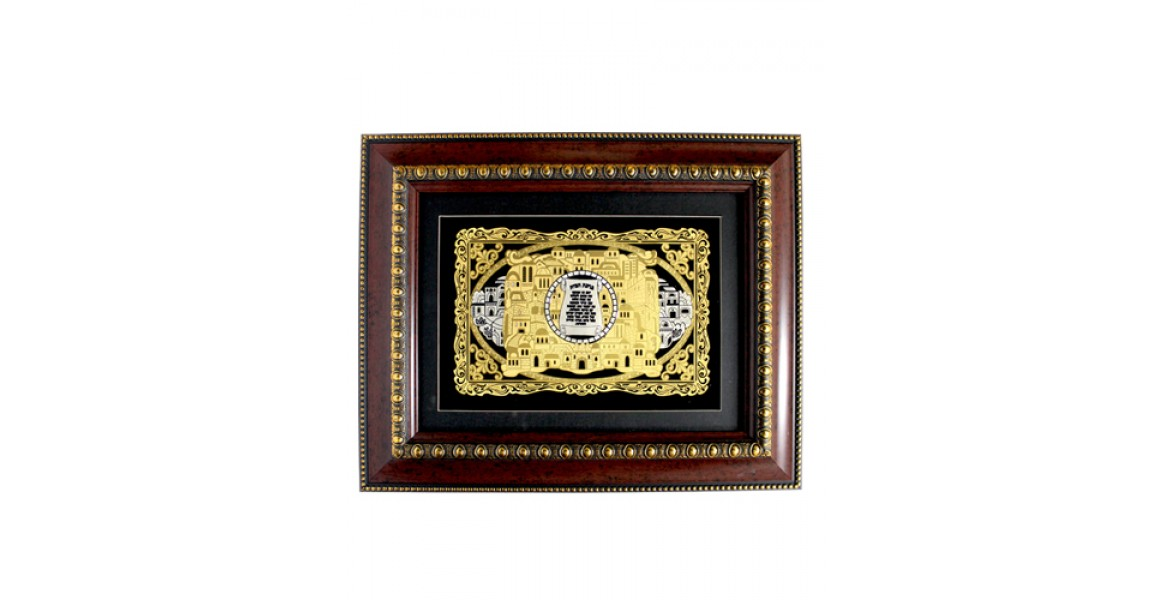 Framed Home Blessing  - Hebrew