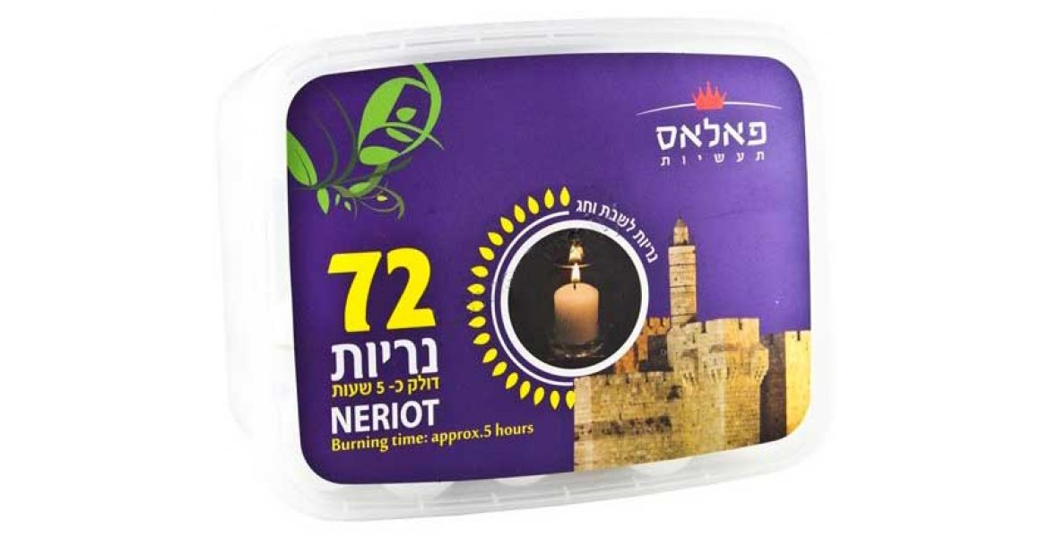 Ner-Zion Neriot 72 5 Hour Candles