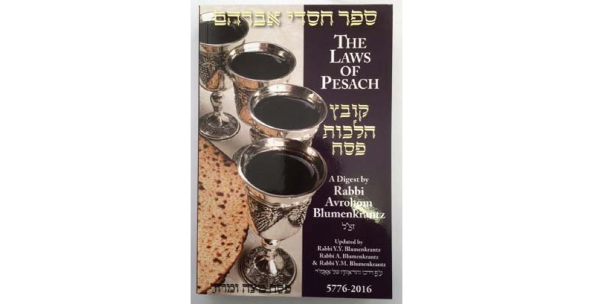 The Laws of Pesach A Digest - 2016  by Rabbi Blumenkrantz (Avail Spring 2016)