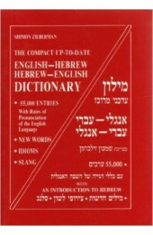 The Compact Up-to-Date English-Hebrew / Hebrew-English Dictionary by Shimon Zilberman