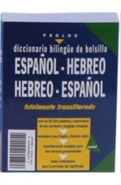 Diccionario bilingue de bolsillo espanol-hebreo,hebreo-espanol totalmente transliterado