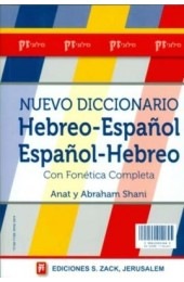Nuevo diccionario español-hebreo-español