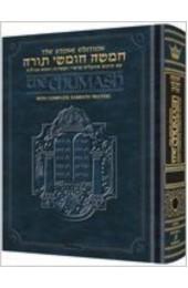 Stone Edition Chumash - Shemos - Personal Size - Ashkenaz