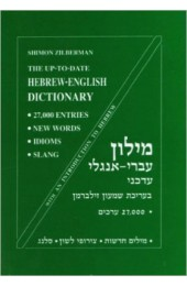 The Compact Up-To-Date Hebrew-English Dictionary Bilingual Edition