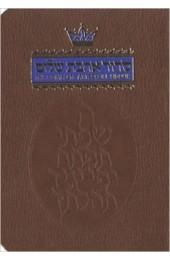 The Complete ArtScroll Siddur: Weekday/Sabbath/Festival ArtScroll Mesorah