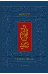 The Koren Humash: Hebrew/English Five Books of Moses, Personal Size