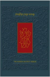 The Koren Talpiot Siddur: A Hebrew Prayerbook with English Instructions, Compact Size (Hebrew Edition)