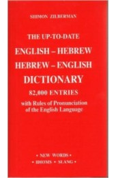 The Up-To-Date English-Hebrew Hebrew-English Dictionary by Shimon Zilberman