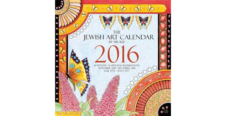 2016 Jewish Art Calendar by Mickie