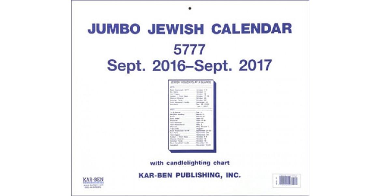 Jumbo Jewish Calendar 5777 / 2016-2017