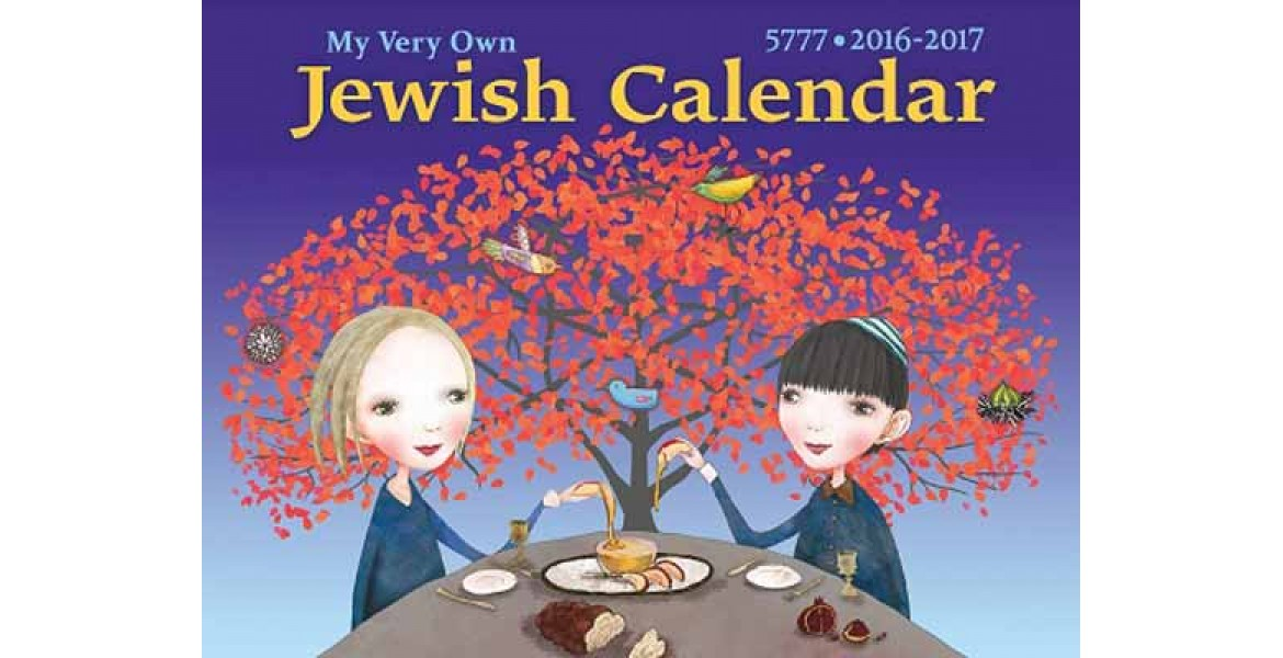 MY VERY OWN JEWISH CALENDAR 2016 - 2017 (5777)