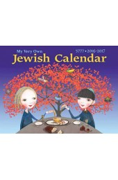 MY VERY OWN JEWISH CALENDAR 2016 - 2017 (5777)