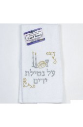 Embroidered White Towel