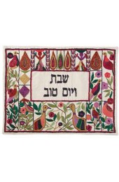 Yair Emanuel Hand Embroidered Challah Cover Geese Parsian in color