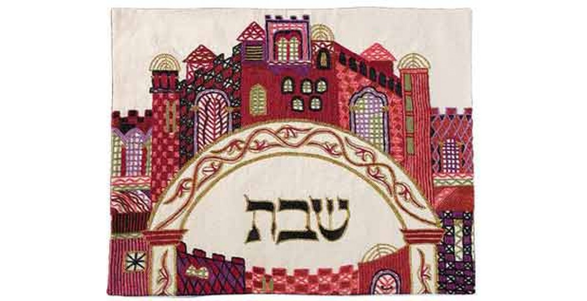 Yair Emanuel Hand Embroidered Challah Cover Jerusalem colorgate