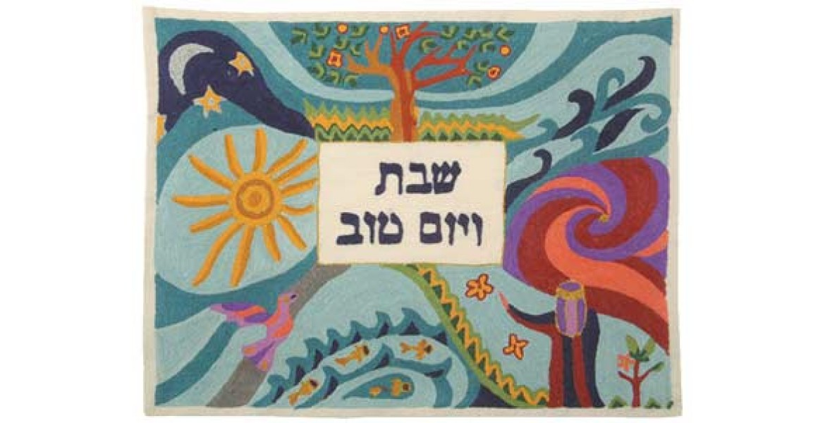 Yair Emanuel Hand Embroidered Challah Cover The Creation