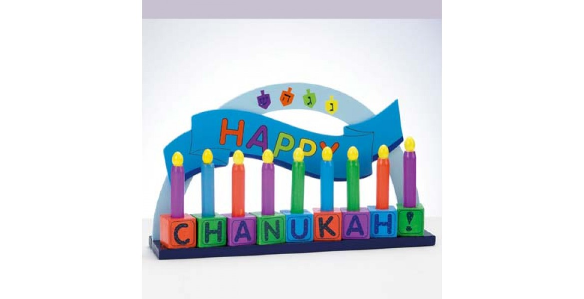 My Play Wood Menorah With Removable Wood Candles
