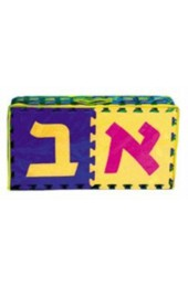 "Jumbo Aleph Bet Floor Mat 10"" pieces"