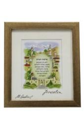 Framed Hebrew Home Blessing