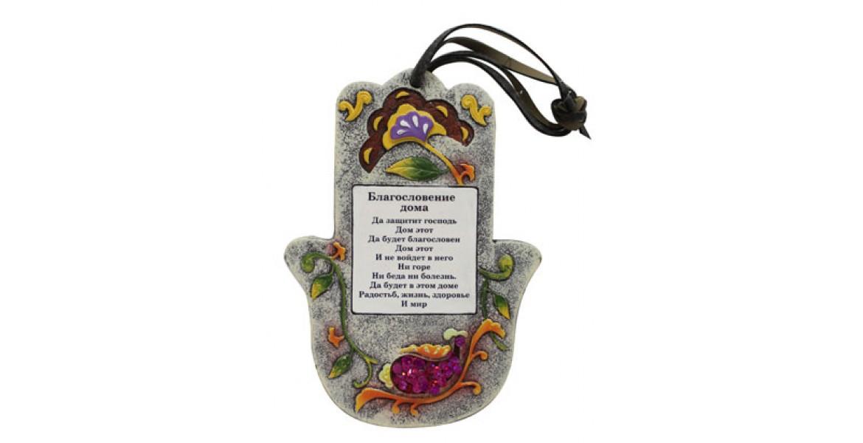 Terracotta Hamsa Russian Home Blessing