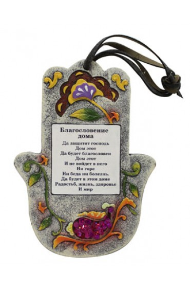 Terracotta Hamsa Russian Home Blessing