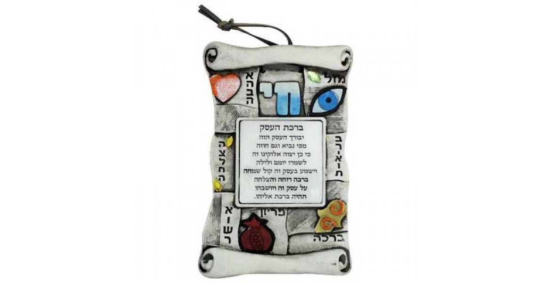 Terracotta Hebrew Business Blessing