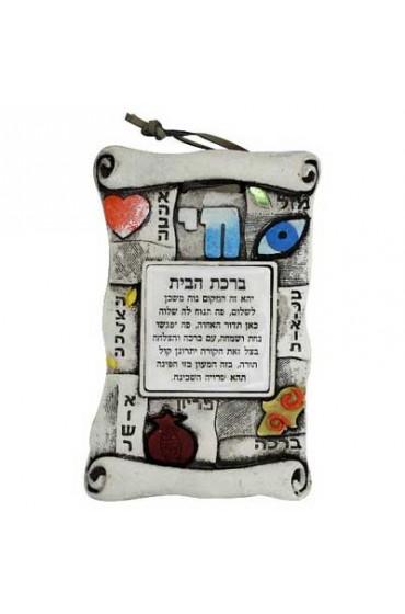 Terracotta Hebrew Home Blessing