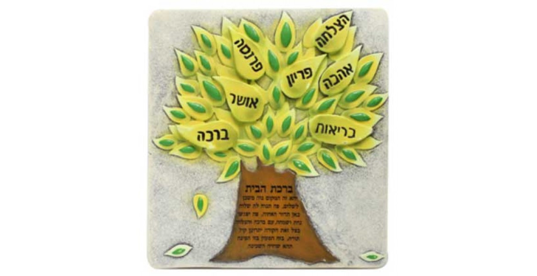 Terracotta Tree Hebrew Home Blessing