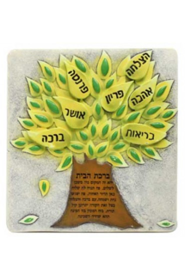 Terracotta Tree Hebrew Home Blessing