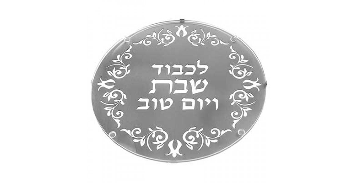 Stainless Steel Shabbat Shalom Round Challah Board - Pomegranate Branches
