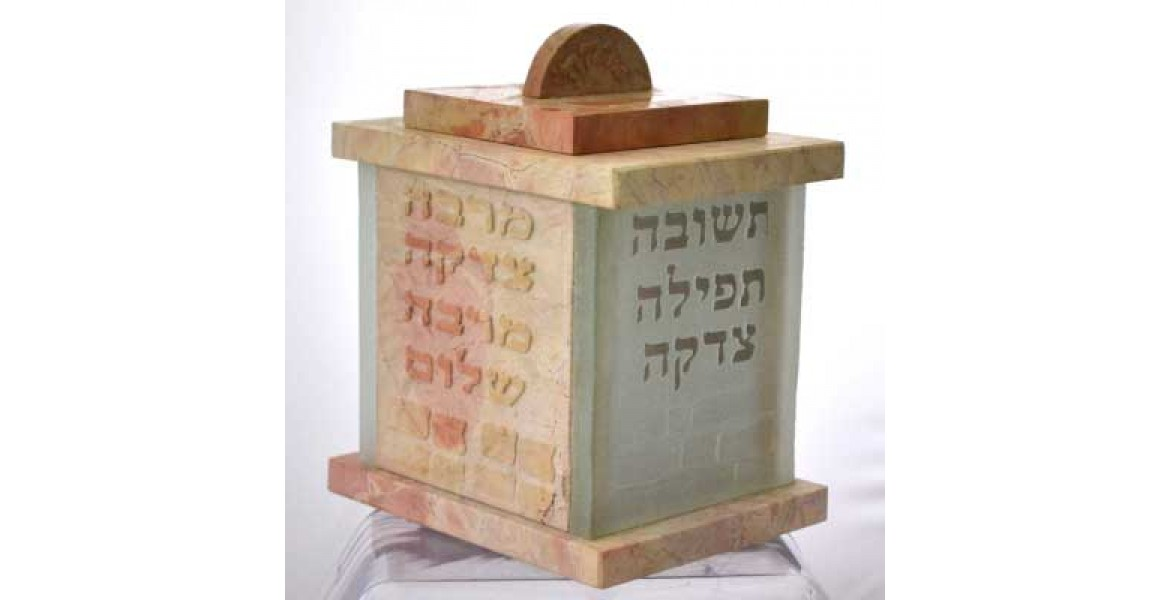Jerusalem Stone  & Glass Tzadakah Box