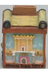 Bimah Tzedakah Box