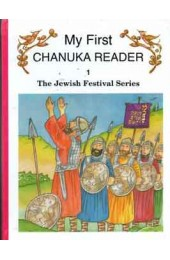 My First Chanuka Reader Volume 1: The Jewish Festival Series