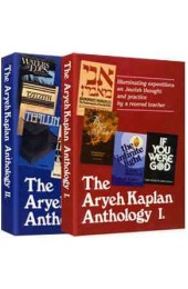 Aryeh Kaplan Anthology 2 vol
