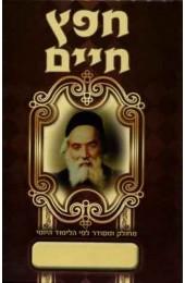 Sefer Chofetz Chaim - Merkaz Hasefer Menukad [Hardcover]