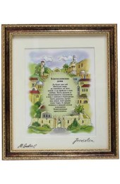 Framed Illustartion Of Jerusalem With Russian Home Blessing