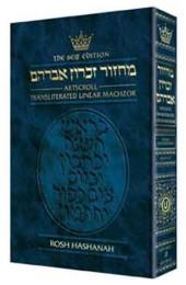 Artscroll Transliterated Rosh Hashanah Machzor