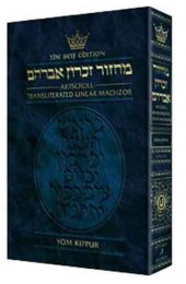 Artscroll Yom Kippur Transliterated Machzor