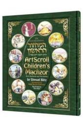 ArtScroll Children's Machzor for Rosh Hashana and Yom Kippur (Hardcover Large Format)