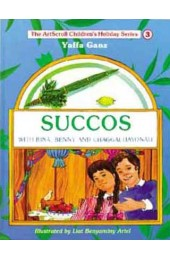 Succos: With Bina, Benny and Chaggai Hayonah (The ArtScroll children's holiday series)
