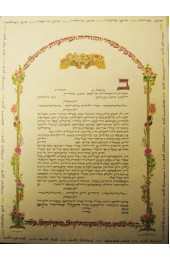 RCA Jewish Wedding Ketubah