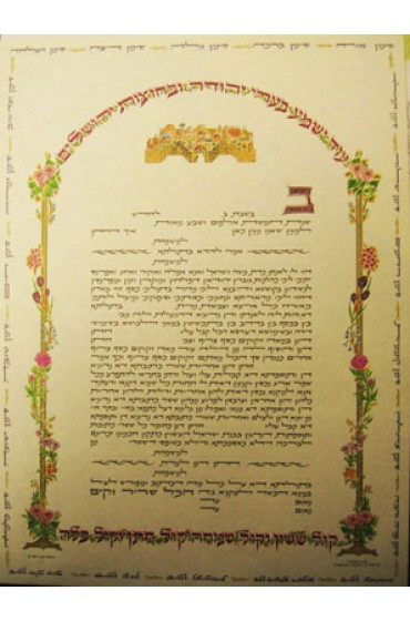 RCA Jewish Wedding Ketubah