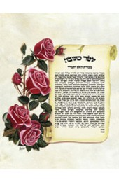Roses Ketubah II
