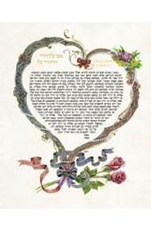 Heart Ketubah