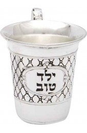 "Child Kiddush Cup ""Good Boy"""
