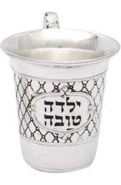 "Child Kiddush Cup ""Good Girl"""