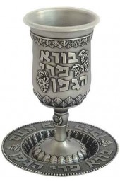 Kiddush Cup 15cm UK40601