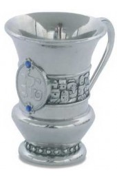 "Child ""YELED TOV"" Kiddush Cup, BLUE ENAMEL"